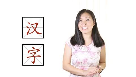 Aprende Chino Escribiendo